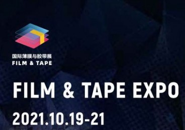 Goldenlaser invites you to meet us at FILM & TAPE EXPO 2021