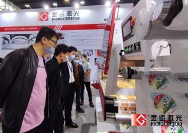 Goldenlaser on the First Day of Sino-Label 2021